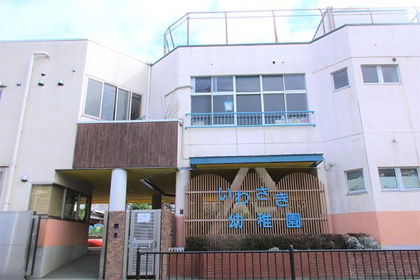 画像:いわさき幼稚園